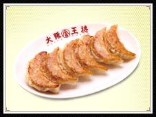 元祖焼餃子
