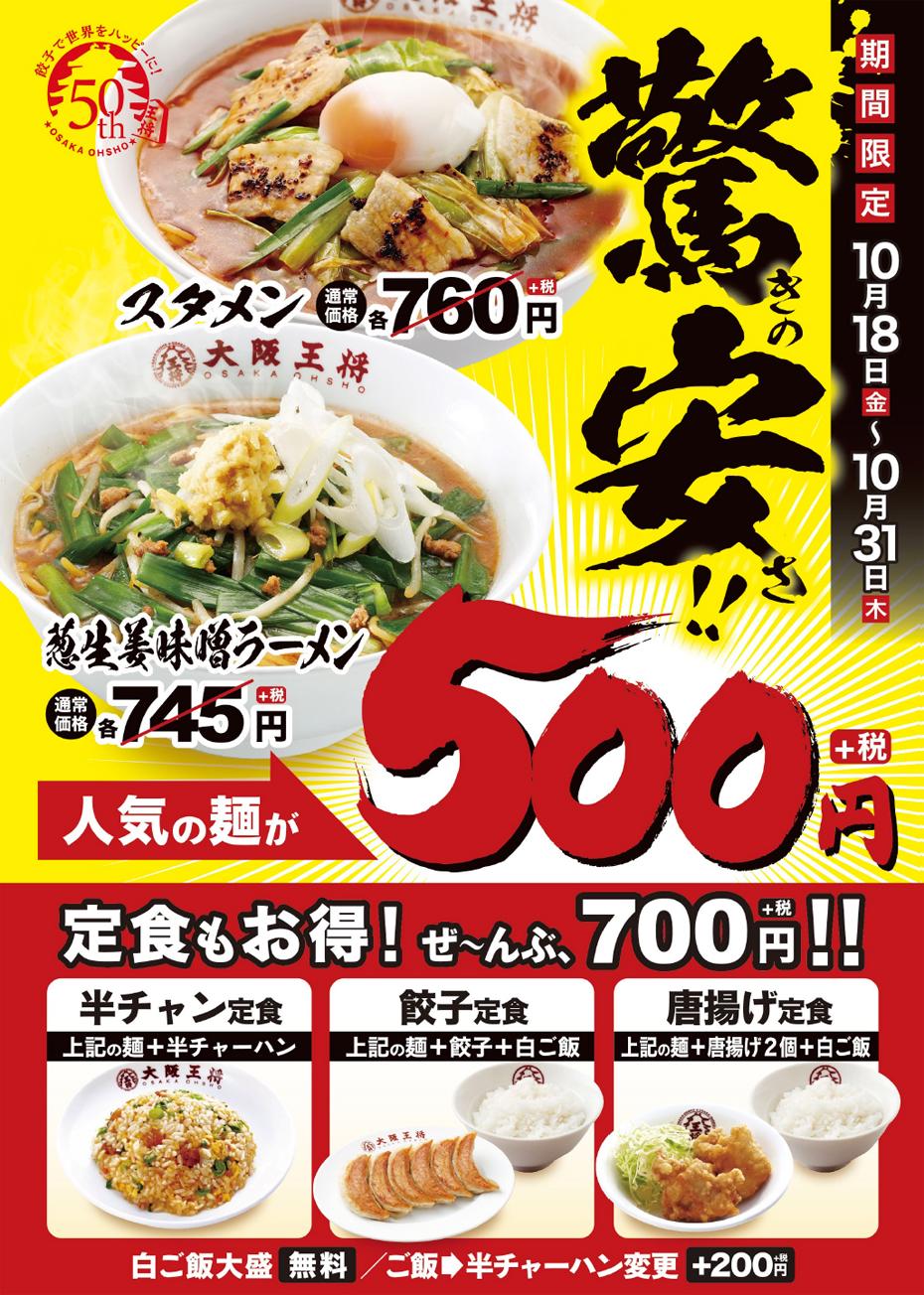 創業50周年!大阪王将大感動祭<第2弾>~驚きの安さ!!人気の麺が500 ...